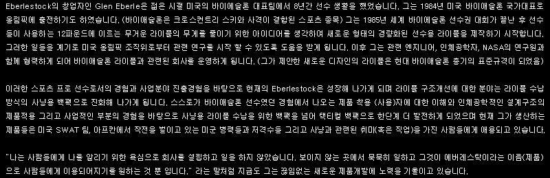 에버라스탁(EBERLESTOCK) E1ESLO 스트랩 키퍼 다용도 끈정리 밴드 (드라이 어스)