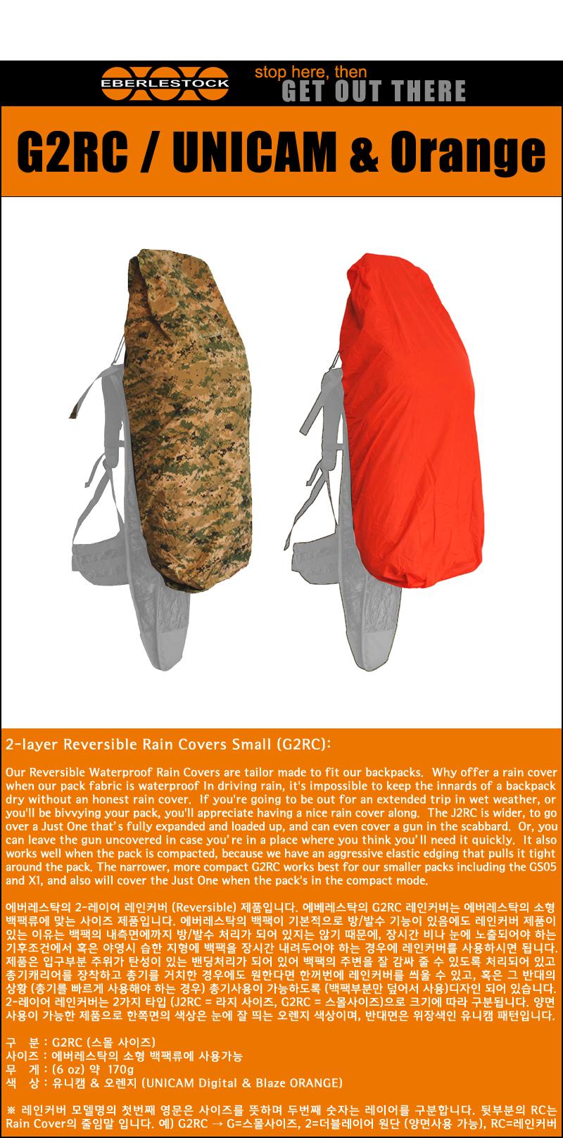 에버라스탁(EBERLESTOCK) G2RC 양면 레인커버 (유니캠/오렌지)